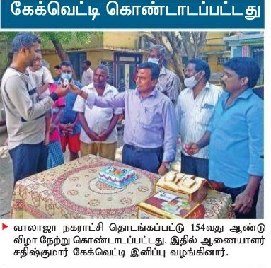 வாலாஜா நகராட்சியின் 154 வது ஆண்டு விழா நேற்று கொண்டாடப்பட்டது .