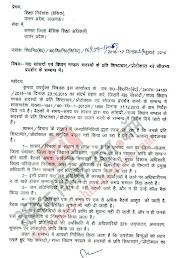 RESPECT, BSA : मा0 सांसदों एवं विधान मण्डल के सदस्यों के प्रति शिष्टाचार/प्रोटोकॉल एवं सौजन्य प्रदर्शन के सम्बन्ध में सभी बीएसए को आदेश जारी