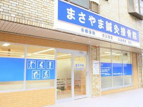 まさやま鍼灸接骨院のイメージ写真