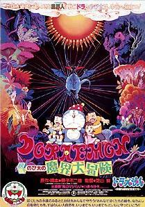 Doraemon: Lạc Vào Xứ Quỷ