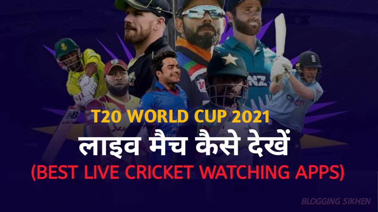 T20 World Cup 2021 Live Match Free Me Kaise Dekhe