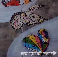 कृष्ण दास की कलाकृति