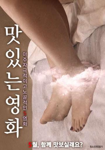 [เกาหลี18+] Tasty Movie 2015 [Soundtrack ไม่มีบรรยาย]