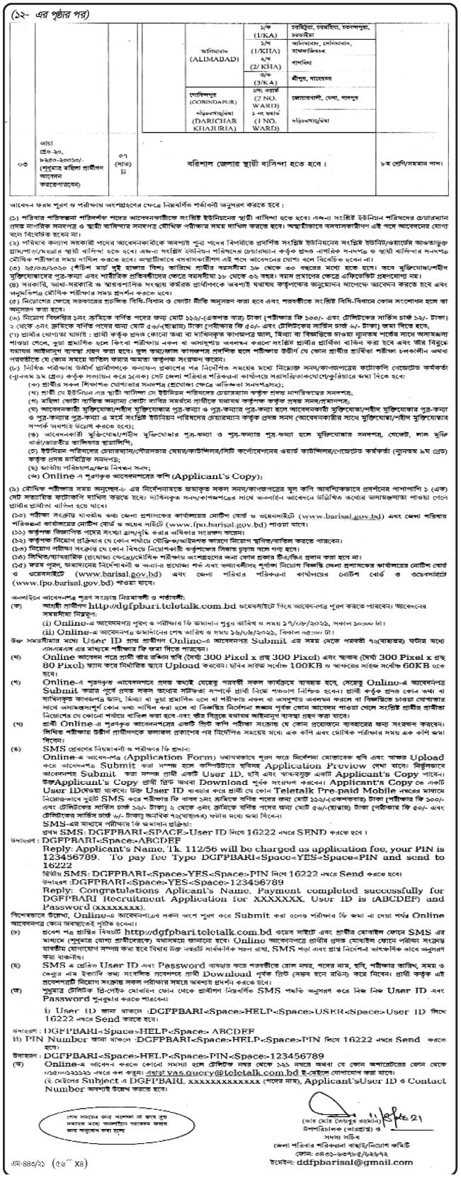 বরিশাল জেলা পরিবার পরিকল্পনা নিয়োগ বিজ্ঞপ্তি ২০২১ - Barisal Family Planning Job Circular 2021 - Family Planning Recruitment Circular 2021