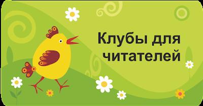 https://sites.google.com/site/akdb22/kluby-dla-citatelej-1
