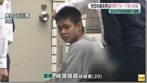 緒環健蔵f01