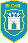 Современный герб Житомира