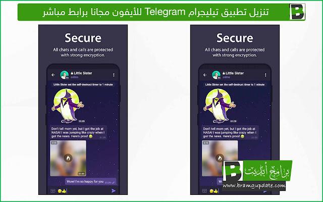 تحميل برنامج تيليجرام Telegram للأيفون مجانا - موقع برامج أبديت