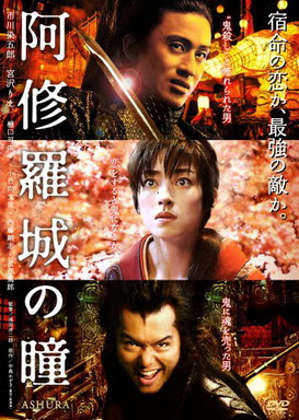 [MOVIES] 阿修羅城の瞳 / Ashura (2005)