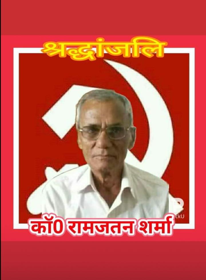 दिवंगत मार्क्सवादी शिक्षक व भाकपा (माले) के अगली पाती के नेता काॅमरेड रामजतन शर्मा को भावभीनी श्रद्धांजलि दिया।