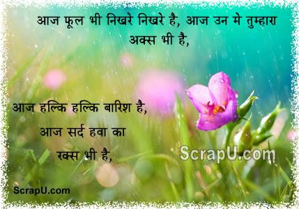 Barish Ka Mausam Aur Sawan ki Shayari Pictures