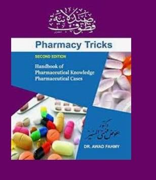 تحميل كتاب pharmacy tricks pdf