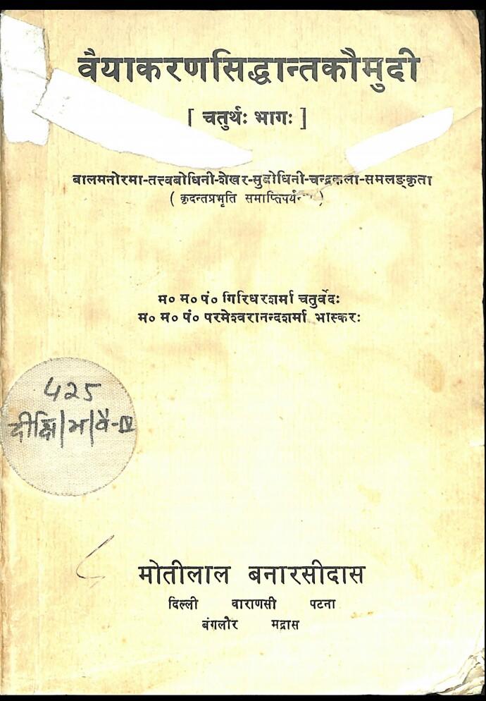 Vaiyakaran Siddhanta Kaumudi (Part 4)