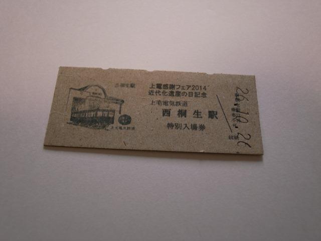 上電感謝フェア2014近代化遺産の日記念硬券