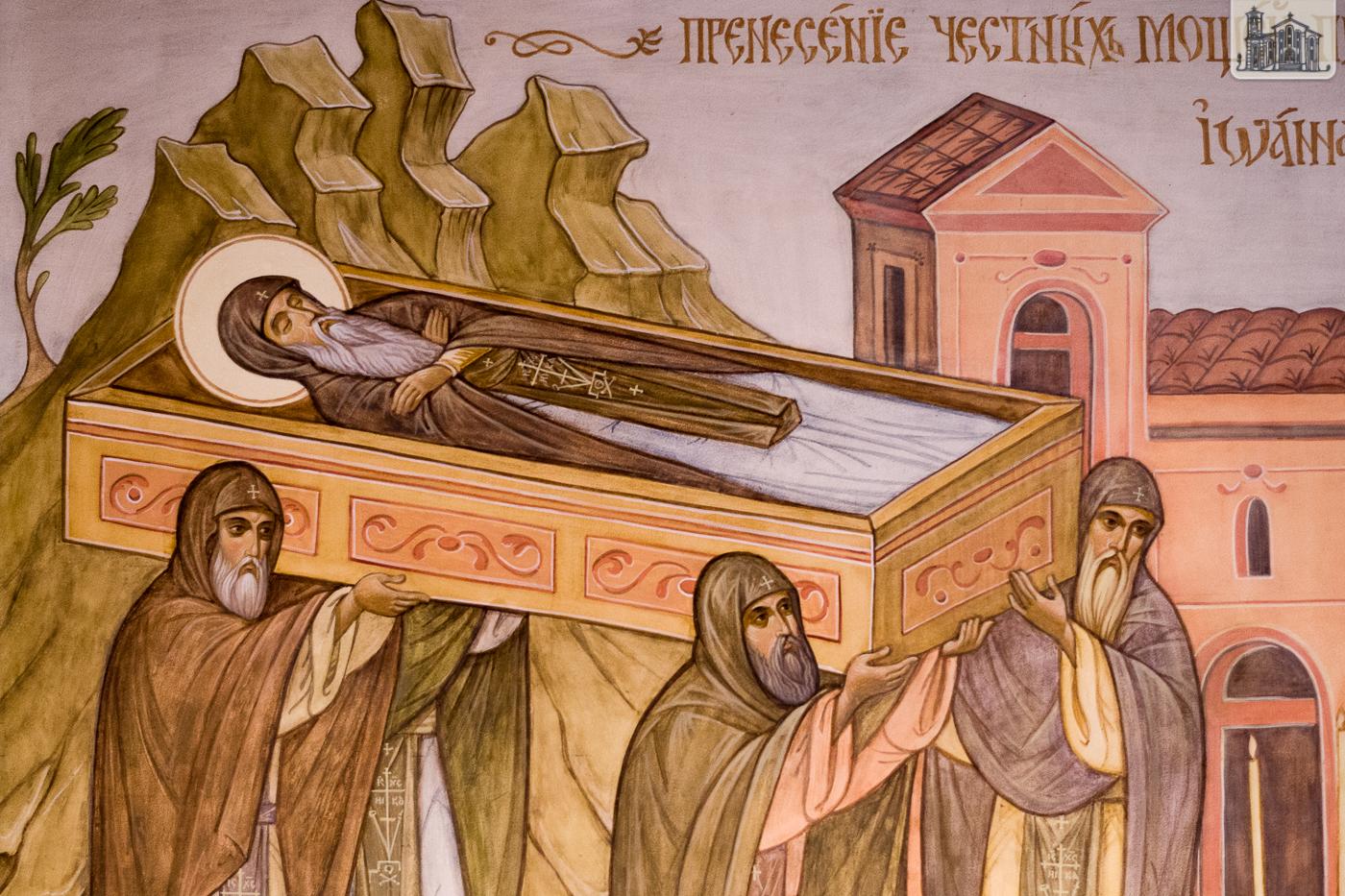 Възвръщане мощите на преп. Иоан Рилски от Търново в Рилския монастир