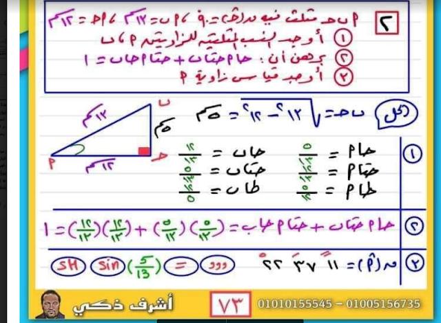 أفضل مذكرة هندسة للصف الثالث الاعدادي ترم أول للاستاذ أشرف زكي