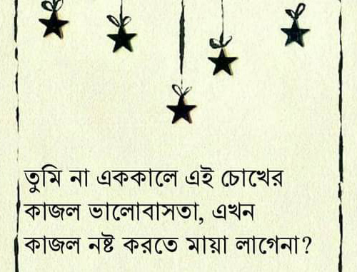 love sms english to bangla, , bangla propose sms, bangla tips for love, bhalobasa sms, bangla love story sms, valentine bangla sms, bangla romantic status, Bangla Sms Love , bangla sad love quotes,