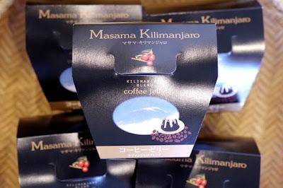 おすすめ商品:マサマ キリマンジャロ使用 コーヒーゼリー