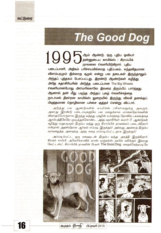 [Kumudam+Theera+Nathi+Tamil+Literary+Magazine+Issue+Dated+Feb+2015+Page+No+16+The+Good+Dog+Review%5B3%5D]