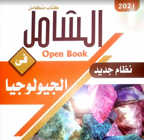 تحميل كتاب الشامل جيولوجيا (تدريبات) للصف الثالث الثانوى 2021