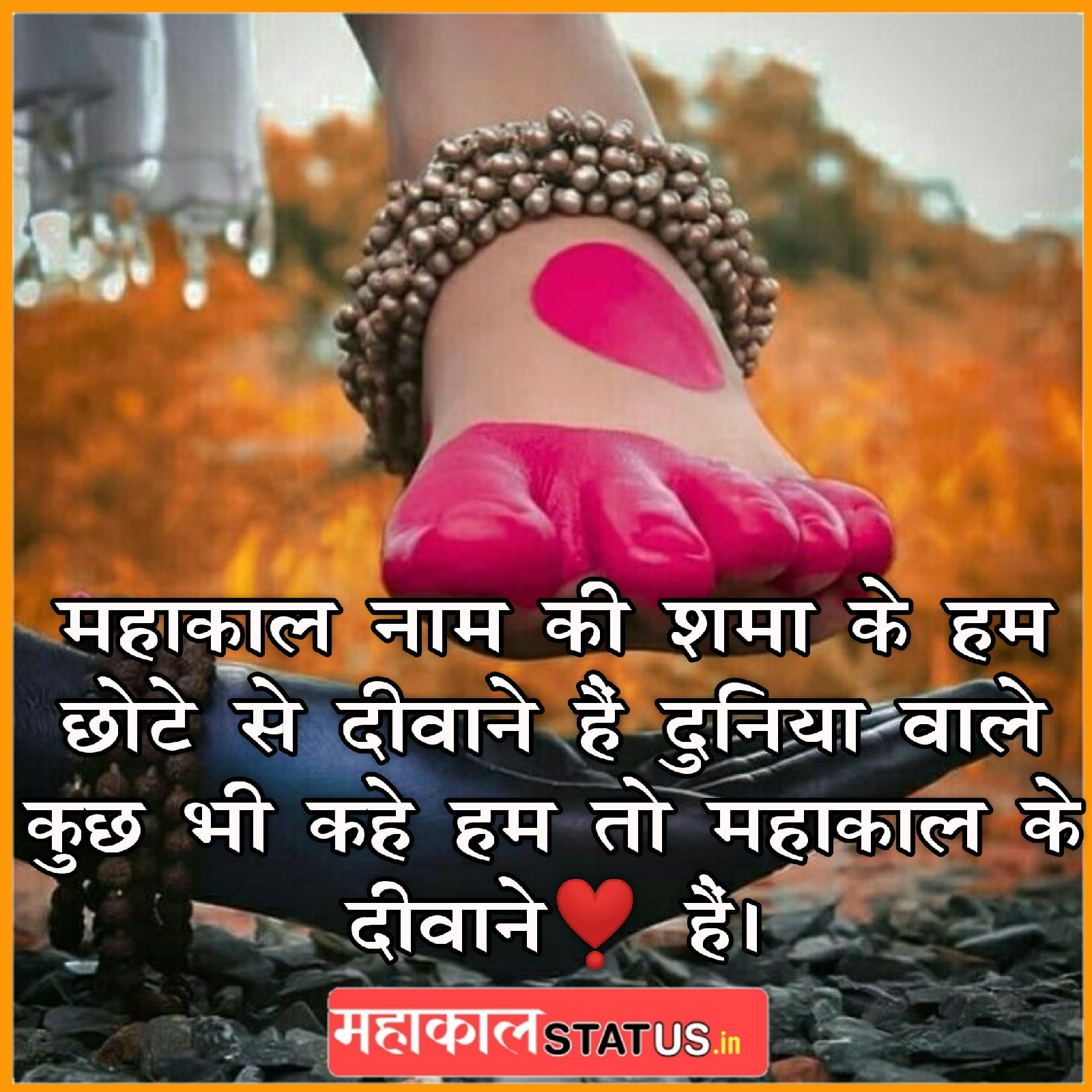 Top 10 Mahakal Status in Hindi