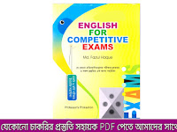 English For Competitive Exams Part1  (1 -99 pages) PDF Download