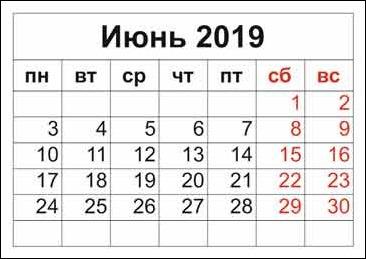 календарь на 2019 год с большими цифрами
