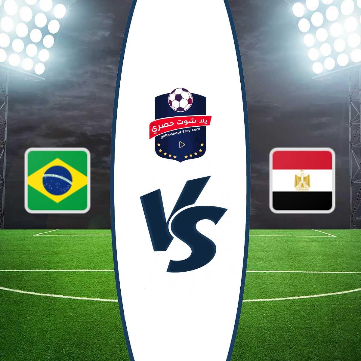 مشاهدة مباراة مصر والبرازيل الأولمبي