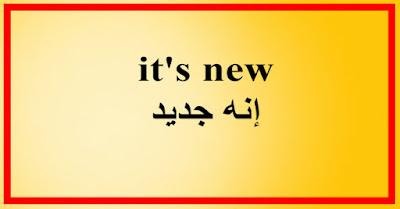 it's new إنه جديد
