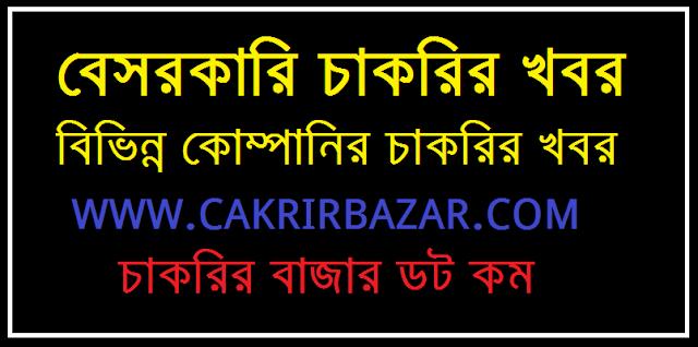 বেসরকারি চাকরির খবর ০৭ নভেম্বর ২০২০ - private company job Circular 07 november 2020 - কোম্পানীর চাকরির খবর নভেম্বর ০৭/১১/২০২০