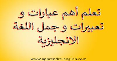 تعلم أهم عبارات و تعبيرات و جمل اللغة الانجليزية مشهورة مترجمة ...مكتوبة مع الصور