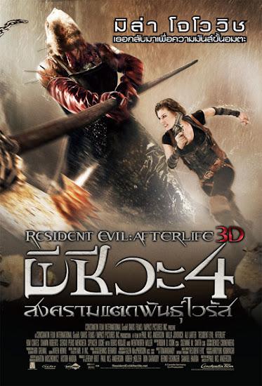 Resident Evil Afterlife 2010 ผีชีวะ 4 สงครามแตกพันธุ์ไวรัส ภาค 4 HD [พากย์ไทย]