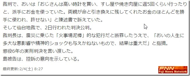 島 吉宏被告(41)2017.02.03fnn1911-2-2