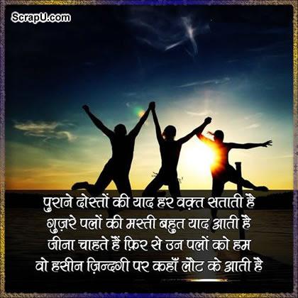 Dosti ek Khoobsurat Rishta Images
