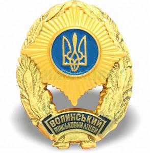 Нагрудний знак Волинський військовий ліцей