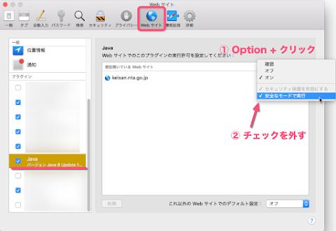 Safariの環境設定からJavaの「安全なモードで実行」のチェックを外す
