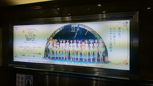 [写真]東京駅に掲出されているシンデレラガールズの広告、最後の一枚