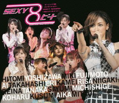 [TV-SHOW] モーニング娘。コンサートツアー2007春~SEXY8ビート~ (2013/11/06)