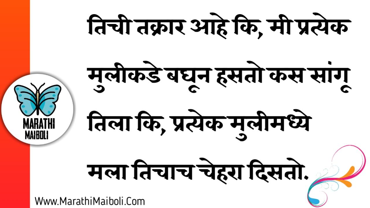Marathi Shayari For Love, Marathi Shayari Dosti, Marathi Shayari Sad, Marathi Shayari