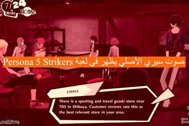 صوت Siri الأصلي يظهر في لعبة Persona 5 Strikers