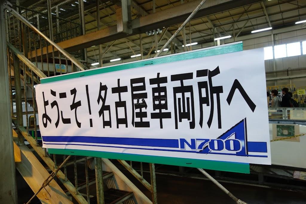 一般初公開となるNR名古屋車両所