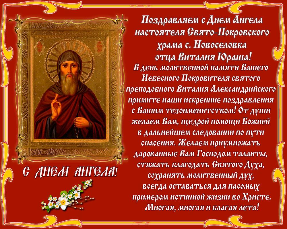 поздравление с днем ангела в стихах игумена этом разделе