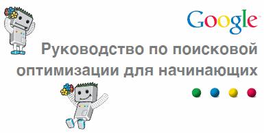В помощь веб-мастерам от «Google»