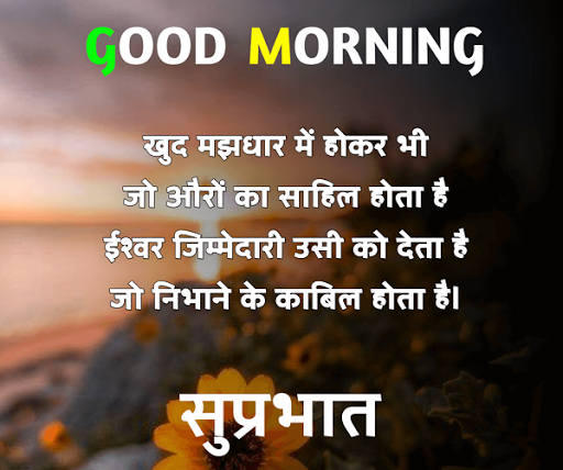 Positive good morning thoughts in hindi for family