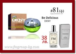 Парфюм с феромони FM 81f - DONNA KARAN - DKNY Be Delicious