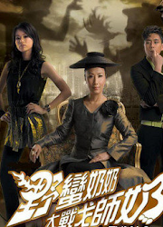 Wars of In-Laws II Hong Kong Drama