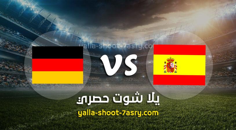 مباراة اسبانيا وألمانيا