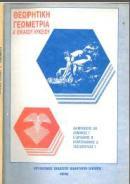 Θεωρητικη γεωμετρια A λυκειου ΟΕΔΒ 1990