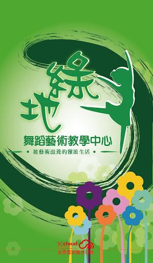 綠地舞蹈教學中心