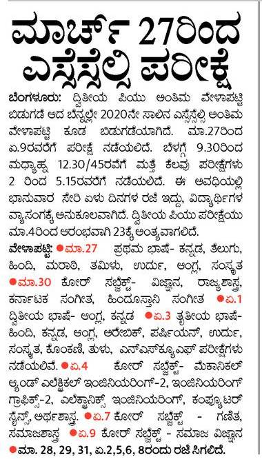 30-11-2019 Saturday educational information and others news and today news papers